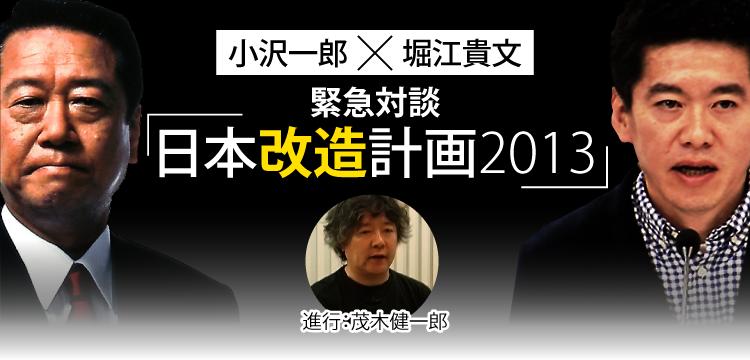 小沢一郎vs堀江貴文